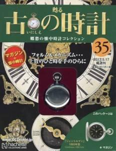 古の時計 改訂版 35号