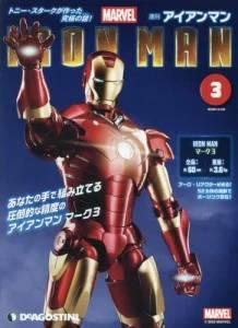 週刊 アイアンマン 3号