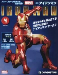週刊 アイアンマン 4号