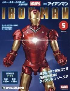週刊 アイアンマン 5号
