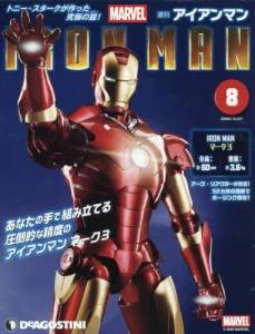 週刊 アイアンマン 8号