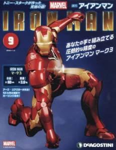 週刊 アイアンマン 9号