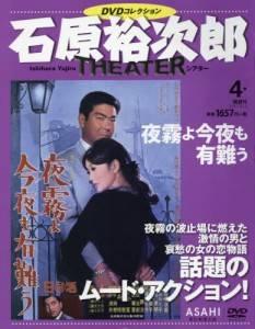 石原裕次郎シアターDVDコレクション全国 4号