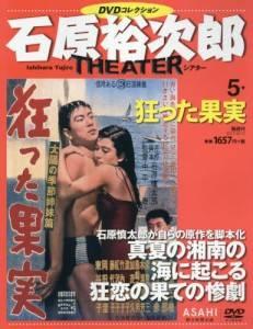 石原裕次郎シアターDVDコレクション全国 5号