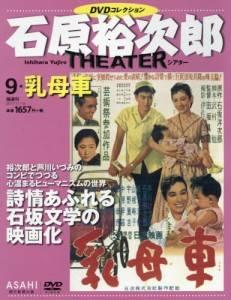石原裕次郎シアターDVDコレクション全国 9号
