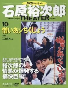 石原裕次郎シアターDVDコレクション全国 10号