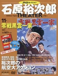 石原裕次郎シアターDVDコレクション全国 11号