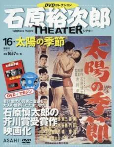 石原裕次郎シアターDVDコレクション全国 16号