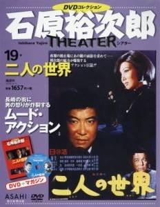 石原裕次郎シアターDVDコレクション全国 19号