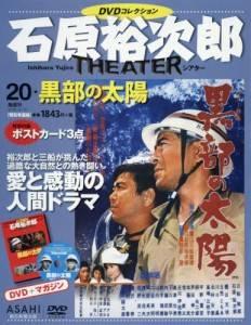 石原裕次郎シアターDVDコレクション全国 20号