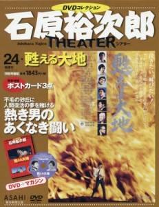 石原裕次郎シアターDVDコレクション全国 24号