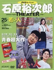 石原裕次郎シアターDVDコレクション全国 25号