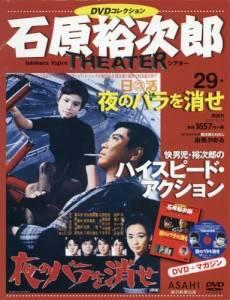 石原裕次郎シアターDVDコレクション全国 29号