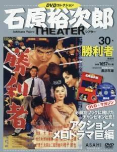 石原裕次郎シアターDVDコレクション全国 30号