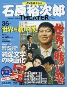 石原裕次郎シアターDVDコレクション全国 36号