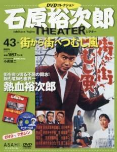 石原裕次郎シアターDVDコレクション全国 43号