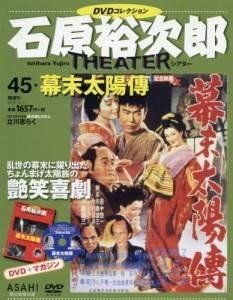 石原裕次郎シアターDVDコレクション全国 45号