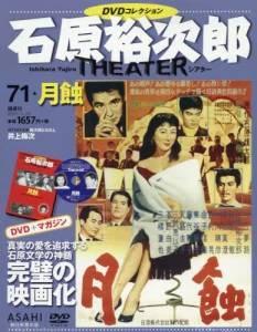 石原裕次郎シアターDVDコレクション全国 71号