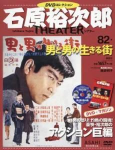 石原裕次郎シアターDVDコレクション全国 82号