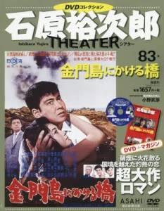石原裕次郎シアターDVDコレクション全国 83号