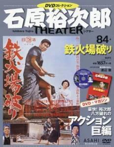 石原裕次郎シアターDVDコレクション全国 84号