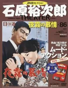 石原裕次郎シアターDVDコレクション全国 86号