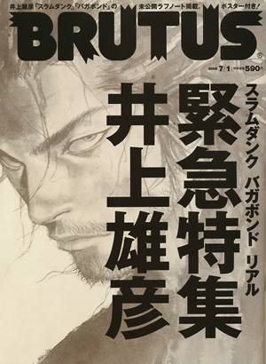 BRUTUS ブルータス 08/7/1 井上雄彦