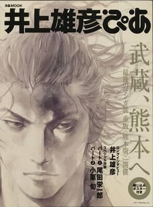 井上雄彦ぴあ 『最後のマンガ展 重版 <熊本版>』