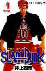SLAM DUNK 1〜31全巻 井上 雄彦