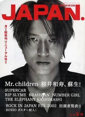 rockin on JAPAN 2002年5月10日号 Vol.220