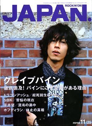 rockin on JAPAN 2002年11月25日号 Vol.234