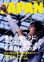 rockin on JAPAN 2003年6月 Vol.246