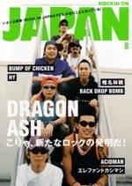 rockin on JAPAN 2003年8月 Vol.249