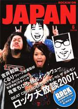 rockin on JAPAN 2007年06月  マキシマム ザ ホル