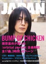rockin on JAPAN 2008年02月