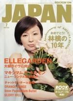 rockin on JAPAN 2008年07月 椎名林檎