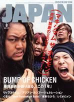 rockin on JAPAN 2008年08月 マキシマム ザ ホル