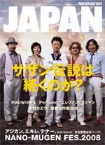 rockin on JAPAN 2008年09月 サザンオールスター