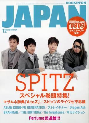 rockin on JAPAN 2008年12月 SPITZ