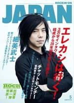 rockin on JAPAN 2009年05月 エレファントカシマ