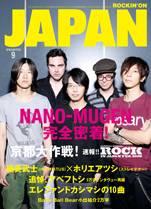 rockin on JAPAN 2009年09月