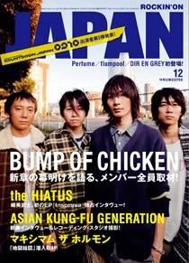 rockin on JAPAN 2009年12月 BUMP OF CHICKEN