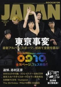 rockin on JAPAN 2010年03月 東京事変