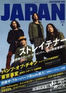 rockin on JAPAN 2010年04月 ストレイテナー