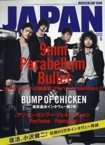 rockin on JAPAN 2010年05月