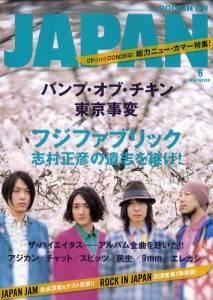 rockin on JAPAN 2010年06月 フジファブリック