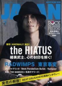 rockin on JAPAN 2010年08月the HIATUS