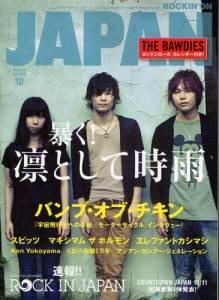 rockin on JAPAN 2010年10月 凜として時雨