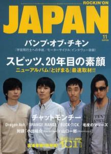 rockin on JAPAN 2010年11月 スピッツ