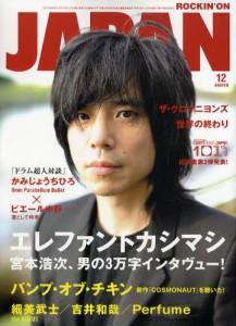 rockin on JAPAN 2010年12月 エレファントカシマ